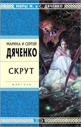 Skrut (Russian Edition)