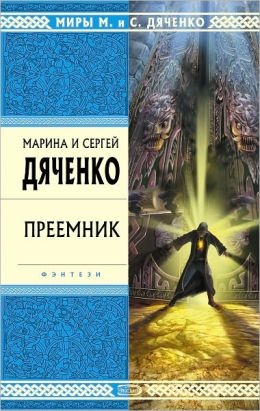 Preemnik (Russian edition)