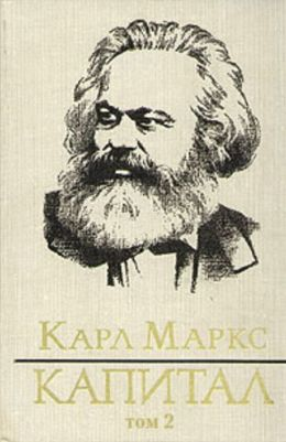 Kapital. Tom vtoroj (Russian edition)