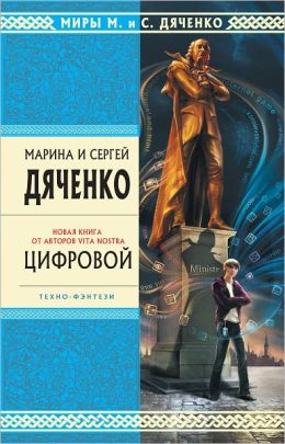 Istoriya dostupa (Russian edition)