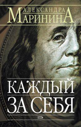 Kazhdyj za sebya (Russian edition)