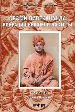 Svami Vivekananda: vibracii vysokoj chastoty (Russian edition)