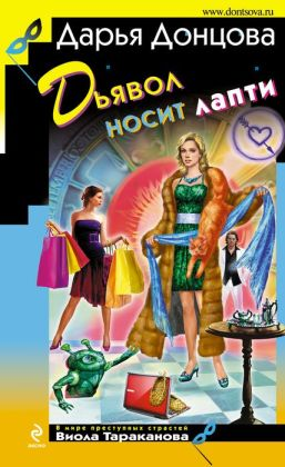Dyavol nosit lapti (Russian edition)