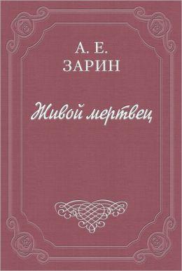 ZHivoj mertvec (Russian edition)