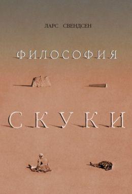 Filosofiya skuki (Russian edition)