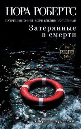 Zateryannye v smerti (Russian edition)