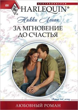 Za mgnovenie do schastya (Russian edition)
