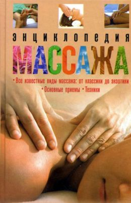 Enciklopediya massazha (Russian edition)