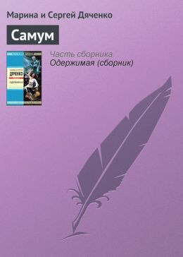 Samum (Russian edition)