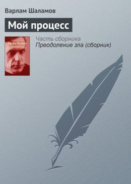 Moj process (Russian edition)