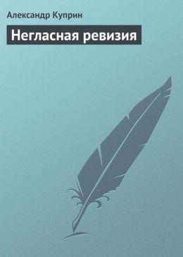 Neglasnaya reviziya (Russian edition)