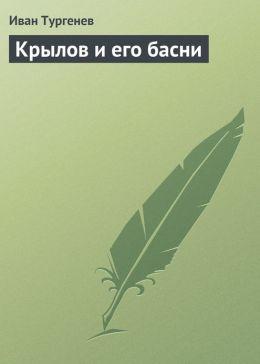 Krylov i ego basni. Per. V. R. Rolstona. 3-e izdanie, znachitelno rasshirennoe. (Russian edition)
