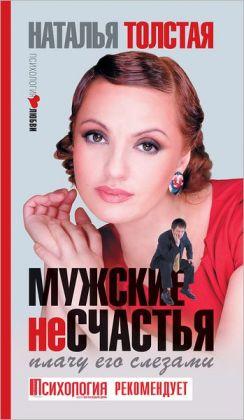 Muzhskie neschastya. Plachu ego slezami (Russian edition)