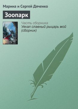 Zoopark (Russian edition)
