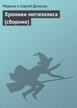 Xroniki megapolisa (sbornik) (Russian edition)
