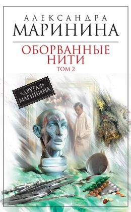 Oborvannye niti. Tom 2 (Russian edition)