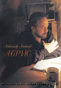 Abris (Russian edition)