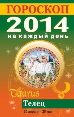 Goroskop na kazhdyj den. 2014. Telec (Russian edition)