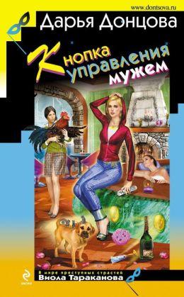 Knopka upravleniya muzhem (Russian edition)