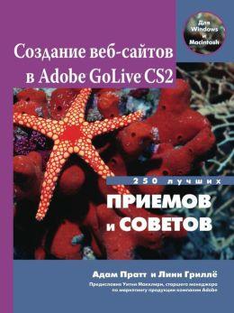 Sozdanie Veb-Sajtov V Adobe GoLive Cs2. 250 Luchshih Priemov I Sovetov