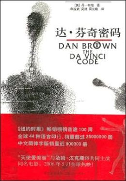 The Da Vinci Code (Chinese Language Edition)
