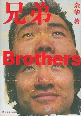 Brothers (Chinese Edition)