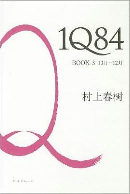 1Q84 (Chinese Edition)