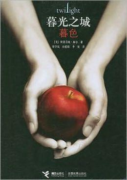 Twilight (Chinese edition)