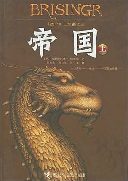 Brisingr (Chinese Edition)