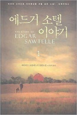 The Story Of Edgar Sawtelle, Volume 1