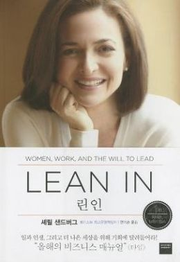 Lean in (Korean-language Edition)