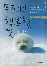 The Happiness Project (Korean Edition)