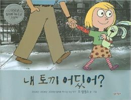 Knuffle Bunny Too: A Case of Mistaken Identity (Korean Edition)