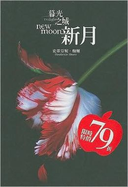 New Moon (Chinese Edition)
