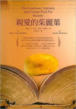 The Guernsey Literary and Potato Peel Pie Society (Chinese Edition)