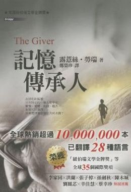 The Giver (Chinese Edition)