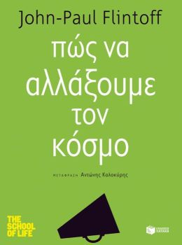 How to change the world (The school of life series) (Greek Edition) (Pos na allaxoume ton kosmo)