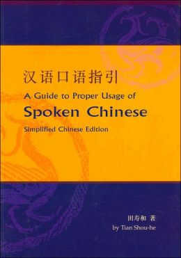 A Guide to Proper Usage of Spoken Chinese (Simplified Chinese Edition)