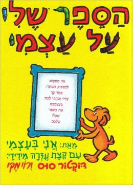 My Book About Me by ME Myself (Hebrew Edition)