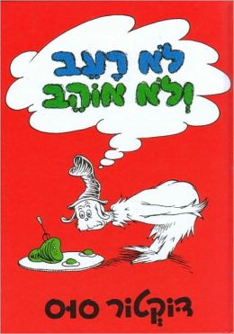 Green Eggs and Ham (Hebrew Edition)