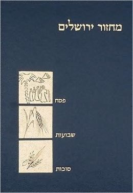 The Koren Classic Three Festivals Machzor: A Hebrew Prayerbook for Pesach, Shavuot and Sukkot, Ashkenaz