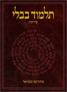 The Koren Talmud Bavli: Tractate Kiddushin, Hebrew Edition