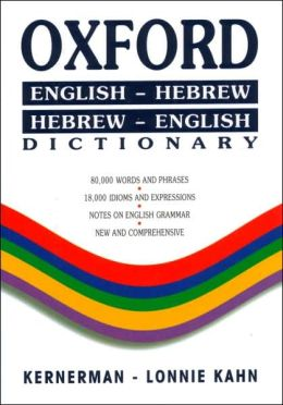 Oxford English-Hebrew/Hebrew-English Dictionary