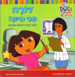 Dora the Explorer - Show Me Your Smile Dora! (Hebrew)