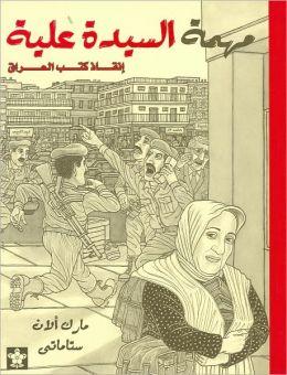 Muhimat Al Sayyda Alia: Inkaz Kutub Al Irag (Alia's Mission: Saving The Books of Iraq)