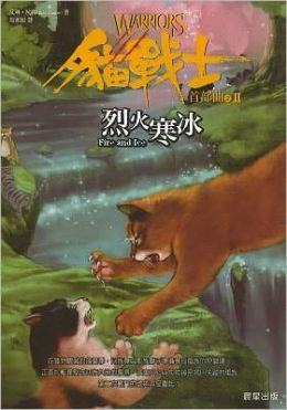Fire and Ice (Warriors Series #2) (Chinese Edition)