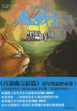 The Darkest Hour (Warriors Series #6) (Chinese Edition)
