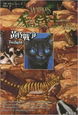 Twilight (Warriors: The New Prophecy Series #5) (Chinese Edition)