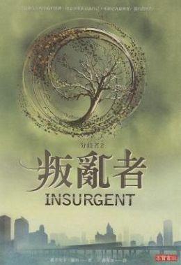 Insurgent (Taiwanese Chinese-language Edition)