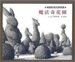 The Garden Of Abdul Gasazi (Chinese-language Edition)